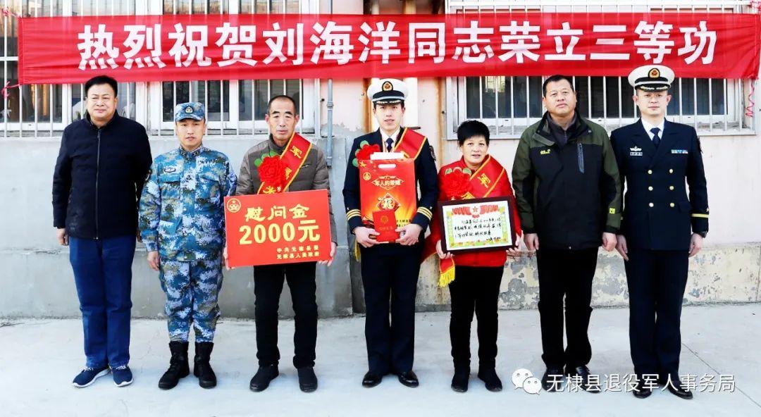 """为在部队荣获""""三等功""""的现役军官刘海洋及家属送上喜报"""